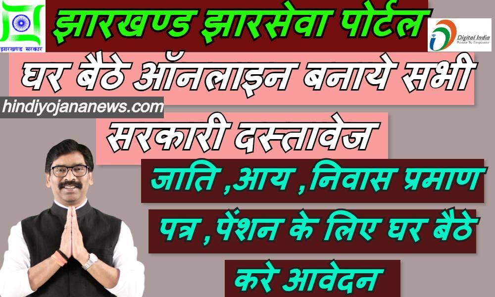 Jharkhand Jharsewa Portal