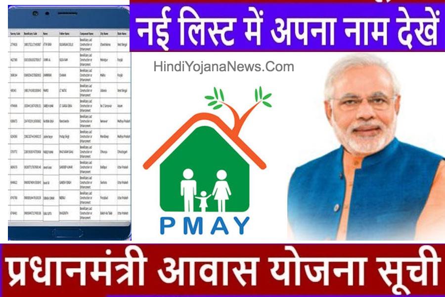 प्रधानमंत्री आवास योजना सूची 2020-21 न्यू लिस्ट PM Awas Yojana List