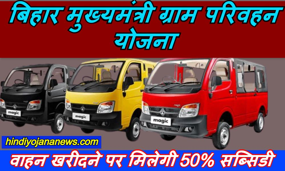 Bihar Mukhyamantri Gram Parivahan Yojana 2020
