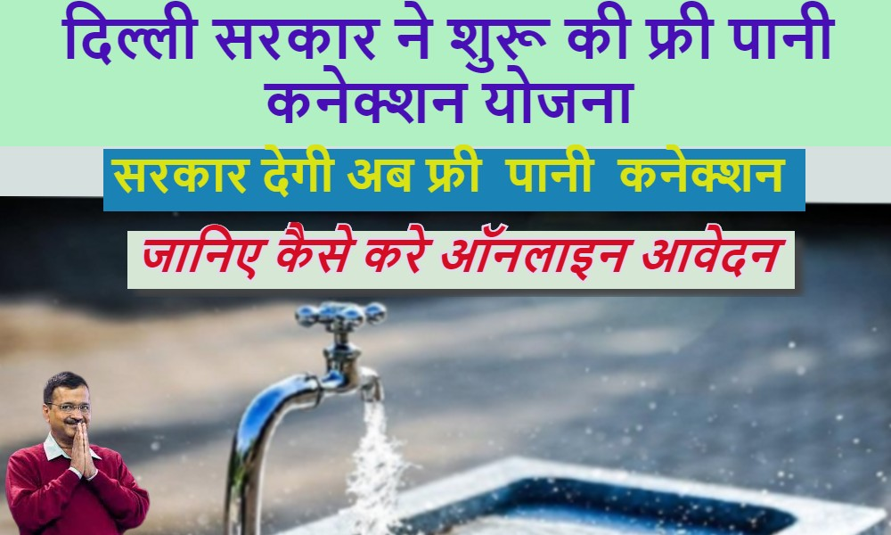 Delhi Free Water Connection Scheme