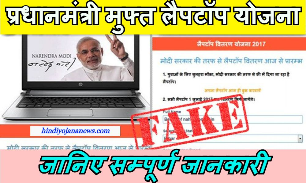 Fake PM Modi Free Laptop Yojana 2020