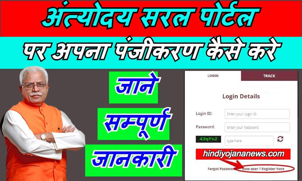 Haryana Saral Portal