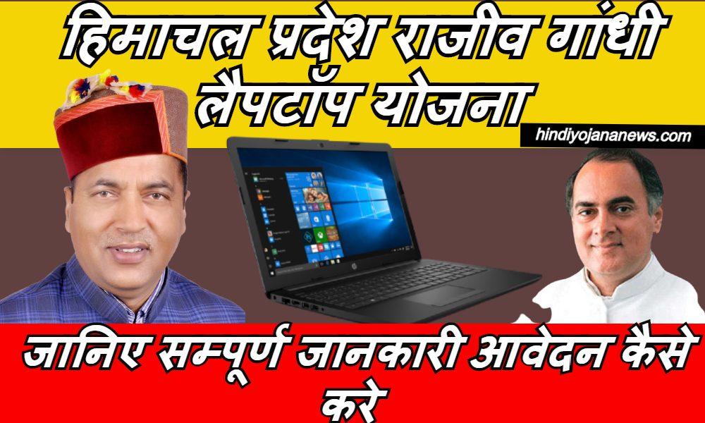 Himachal Free Laptop Yojana 2020