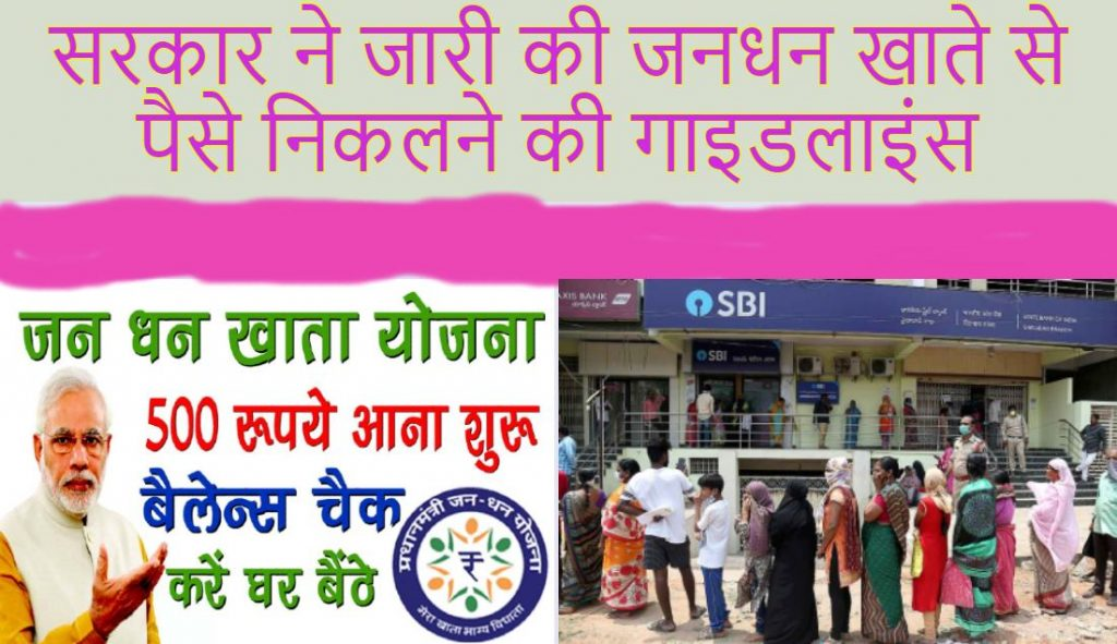 Jan Dhan Account 1500 Rupees Scheme