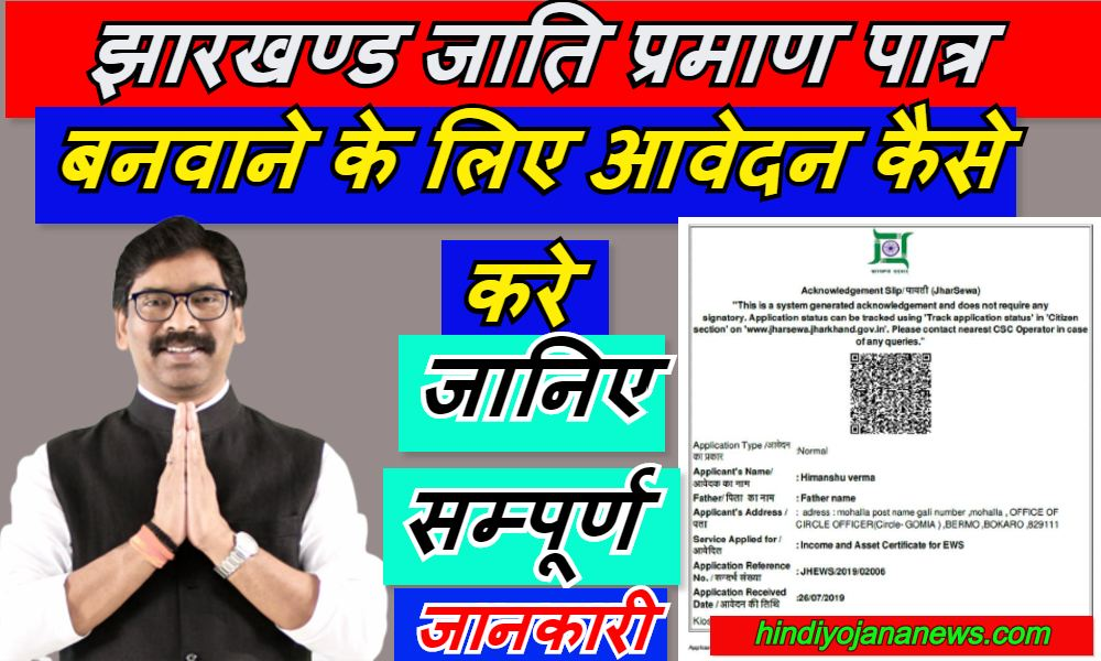Jharkhand Jati Praman Patra Online Apply Form In Hindi