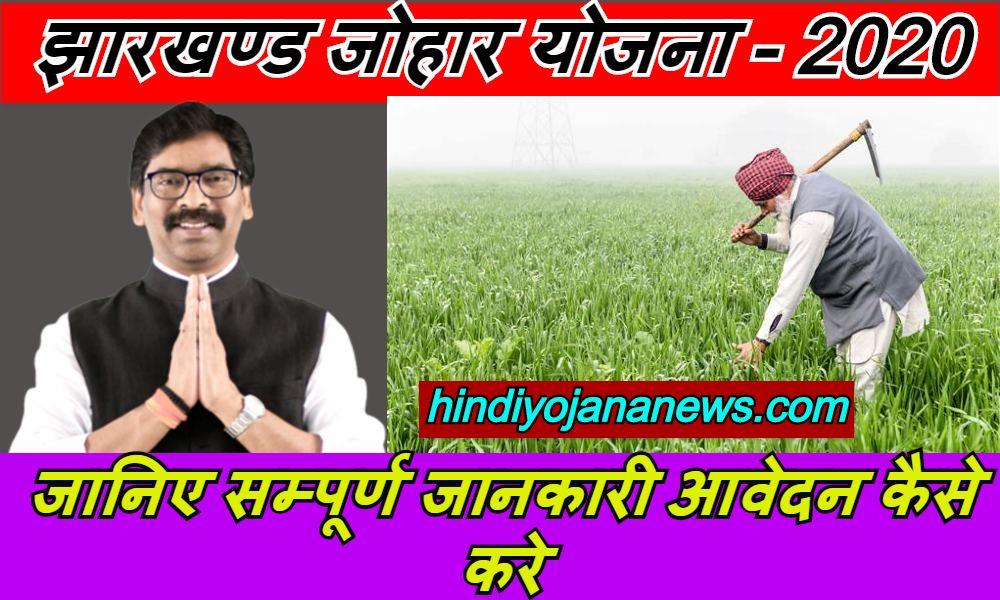 Jharkhand Johar Yojana 2020