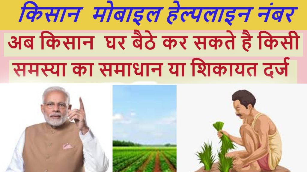 Kisan Call Center Number - Toll Free Helpline