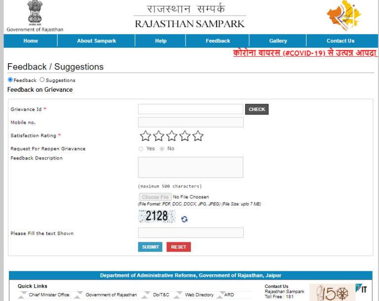 Rajasthan Samprak Portal Feedback Form