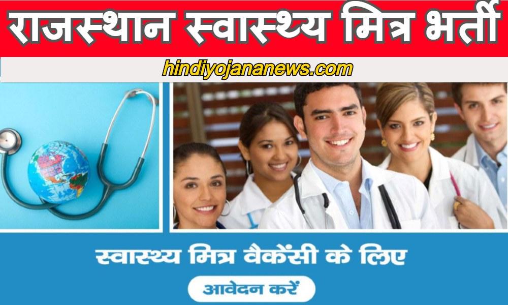 राजस्थान स्वास्थ्य मित्र भर्ती 2020