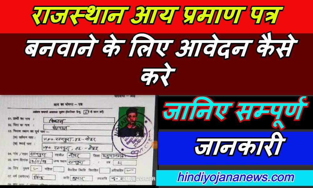 Income Certificate Rajasthan