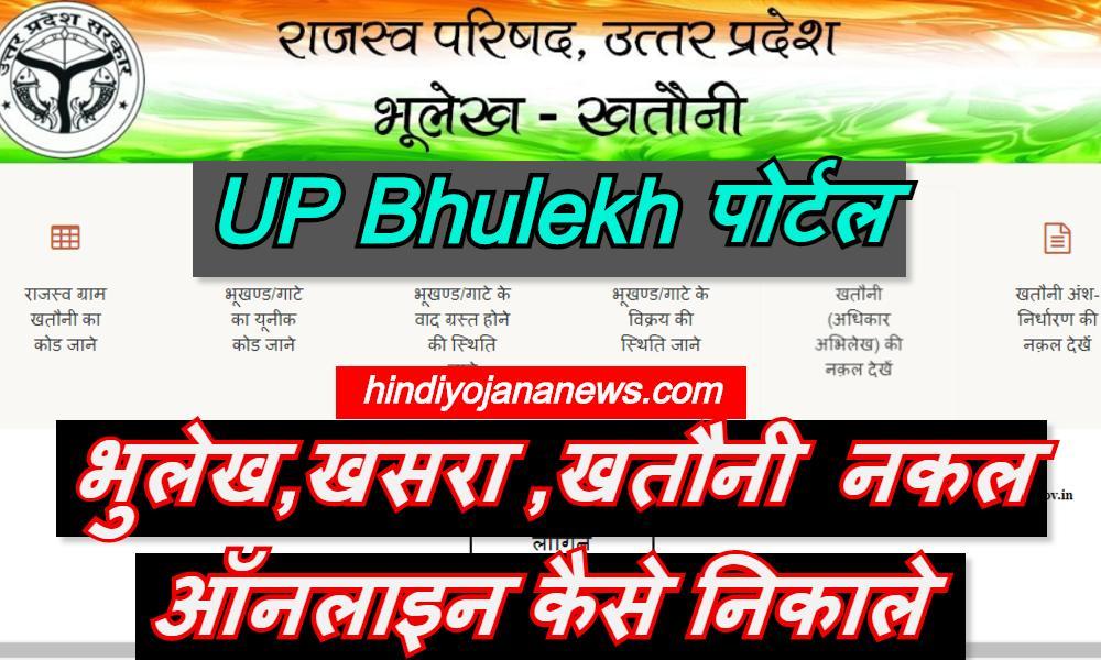 UP Bhulekh Portal 2020
