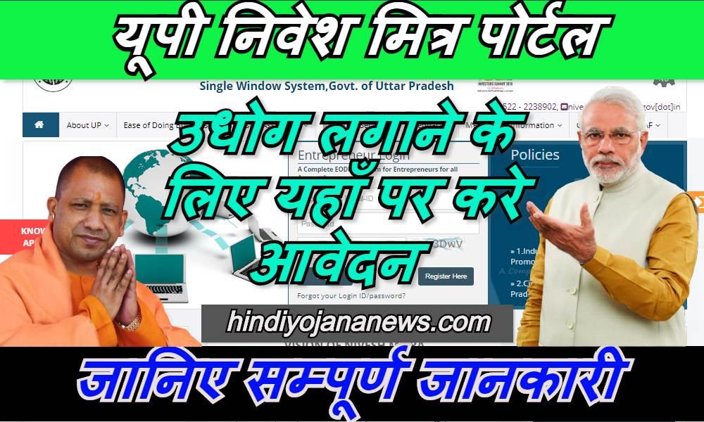 UP Nivesh Mitra Portal